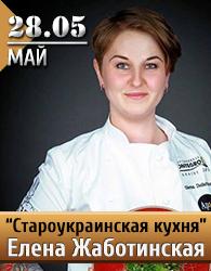 Елена Жаботинская в Академии Успешных Поваров
