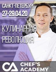 Кулинарная революция в СПБ