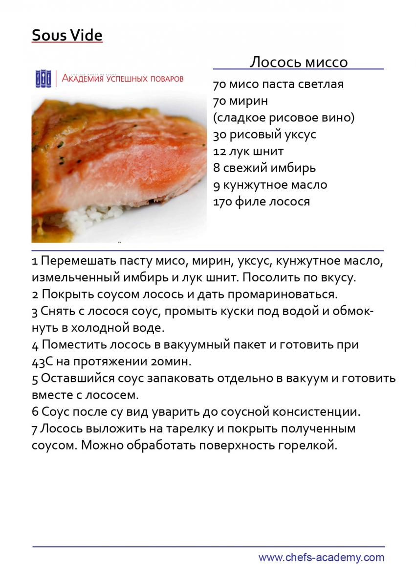 Таблица времени приготовления блюд в сувиде