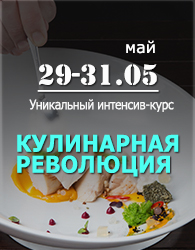 Кулинарный курс по молекулярной кухне