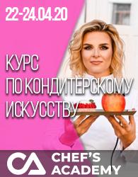 Кондитерский курс в Киеве