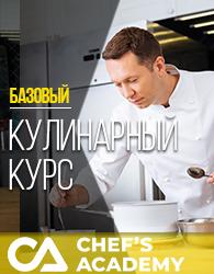 курс для поваров