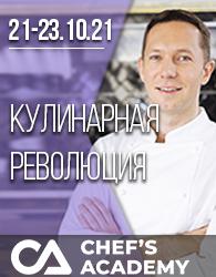 Кулинарная Революция Киев