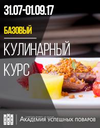 Базовый кулинарный курс